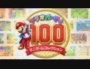 【マリオパーティ100】ミニゲーム100個やるまで帰れません part1