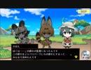 【けものフレンズ2次創作RPG】USC JAPARIP