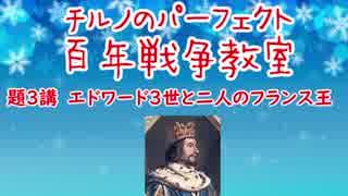 チルノのパーフェクト百年戦争教室【第3講