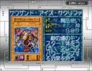 【遊戯王DM8 破滅の大邪神】VS天馬太陽