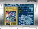 【遊戯王DM8 破滅の大邪神】VS大邪神レシェフ