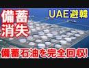【UAEが韓国から備蓄回収】 石油備蓄基