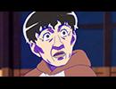 おそ松さん 第14話「実松さん 第九話」「UMA探検隊」「チョロ松事変」