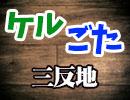 ケルごた:三反地【田中巌】(下)