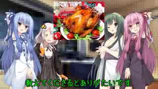 【VOICEROID2】琴葉姉妹&東北ずん子 ラ