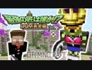 【日刊Minecraft】最強の匠は誰か!?DQM勇者編 幻の修行回第2章【4人実況】