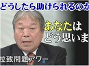【拉致問題アワー #403】日本人として生きることのできない拉致被害者たち[桜H30/1/10]