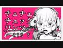 【meee(!)】チェチェ・チェック・ワンツー!/歌ってみた