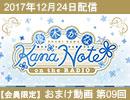 【おまけタイム #09】 優木かな KANANOTE on the radio(生放送)