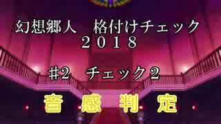 幻想郷人 格付けチェック 2018 ♯2 音感判定