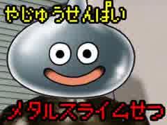 野獣先輩メタルスライム説.gomechang