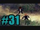 【実況】Final Fantasy 7 #31