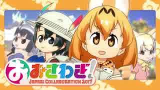 【合作】おおさわぎ!~ジャパリコラボ201