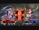 【三国志大戦】たっちゃんと錦馬超の叛撃 Part114【vs郝昭趙娥バラ】
