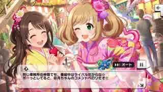 【デレステ】「Happy New Yeah!」イベントコミュまとめ