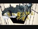 【ダークソウル3】へたれ魔法剣士の侵入 完【ゆっくり実況プレイ】