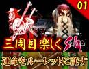 【ミンサガ 3周目】特殊エンドを目指す!全力で楽しむミンサガ実況 Part1
