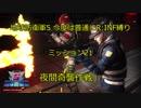 【地球防衛軍5】今度は普通にR:INF縛りM021 夜間奇襲作戦