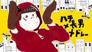 【おそ松さん人力+手描き】ハlチ×長男メドレー