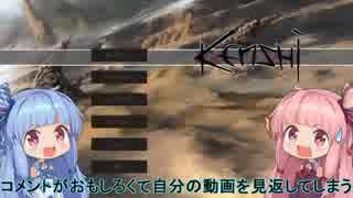 【Kenshi】早口姉妹のKenshi初見プレイpart5【VOICEROID】