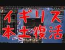 【HoI4】知り合い達と本気で火星人と戦ってみたpart8【マルチ実況】