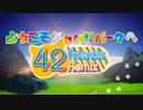 ようこそジャパリパークへ -42 Friends Remix-【42人でアレンジ】