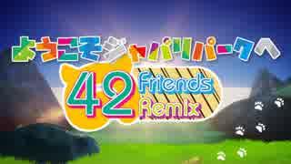 ようこそジャパリパークへ -42 Friends Re