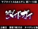 仮面のメイドガイ あらすじ 第07話~第10話