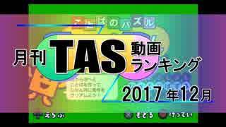 月刊TAS動画ランキング 2017年12月号
