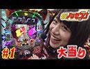 パチンコ必勝本 CLIMAX 新ノリセブン#01