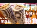 寿 司 大 食 い 実 況 者 対 決 !!