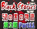 【Black Stories】再び不可思議な事件の謎を解く黒い物語part11【複数実...