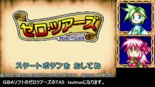 【TAS】ゼロ・ツアーズ  testrun part1 【