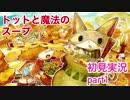 □■トットと魔法のスープを実況プレイpart1 【RPG初見実況】