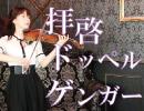 【石川綾子】ボカロ「拝啓ドッペルゲンガー」をヴァイオリンで演奏してみた!