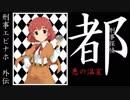 【安斎都】刑事探偵 都 悪の温室 事件編