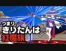 きりたん「エクスプロージョンッ!」【MMDエフェクト配布】