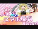 【年刊】クッキー☆ スマホ規制ランキング 2017 無修正ver