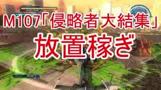【地球防衛軍5】M107難易度INFで高レベル