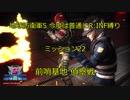 【地球防衛軍5】今度は普通にR:INF縛りM022 前哨基地 偵察戦