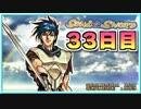 【SFC】マルチシナリオRPGで自由な冒険!【SOUL&SWORD実況】33日目