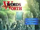 【WORDS WORTH】エロゲ初心者と光と影のRPG PART1【実況】