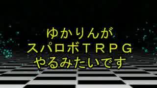 【東方卓遊戯】ゆかりんがスパロボTRPGや