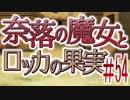 【奈落の魔女とロッカの果実】王道RPGを最後までプレイpart54【実況】