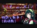 【23夜目】特許と戦争!-前哨戦-(かがくちゃっと)