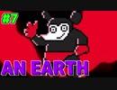 M●THER2を百倍ヤバくしたヤツ【AN EARTH】実況#7