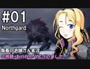 【NorthGard】族長のお姉さん実況 01【RTS】