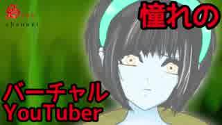 【電脳】憧れのバーチャルユーチューバー