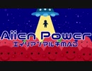 Alien_Power