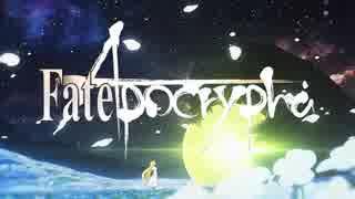 【MAD】聖女と邪竜の約束【Fate/Apocrypha】